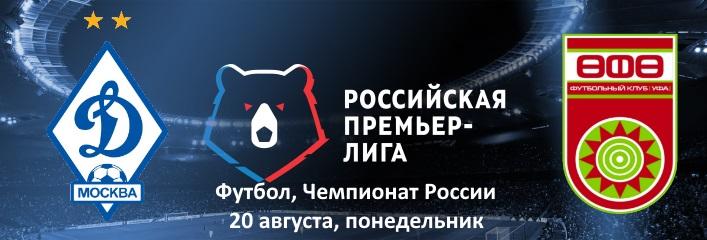 прогноз игры динамо москва уфа