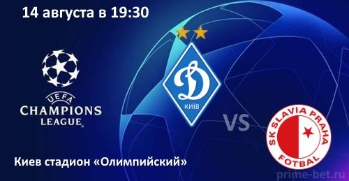 матч динамо славия в Киеве