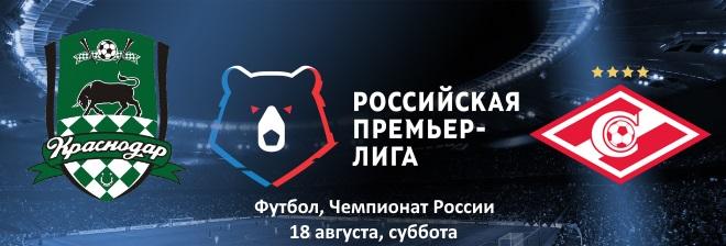 кто победит Краснодар спартак москва