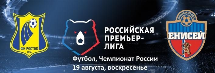 Ставка на победу Ростов Енисей