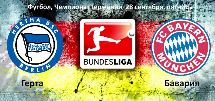 Кто победит Прогноз матча Герта Бавария Чемпионат Германии