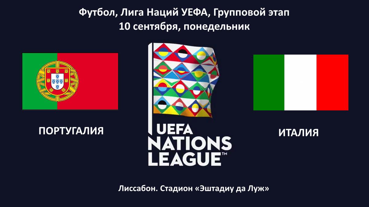 Португалия Италия в Лиге наций