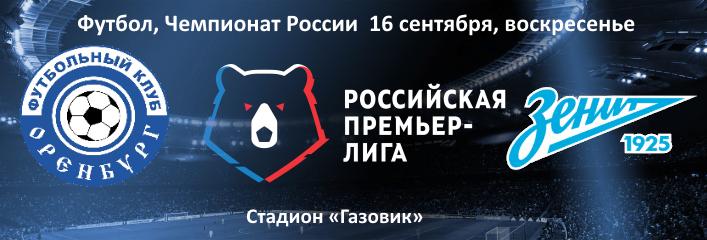 Оренбург Зенит чемпионат России матч ставки и коэффициенты