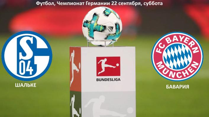 Шальке Бавария Чемпионат Германии ставка на победу