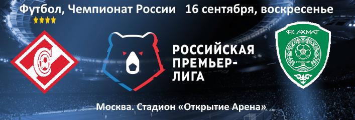 Прогноз игры Спартак Москва Ахмат чемпионат России