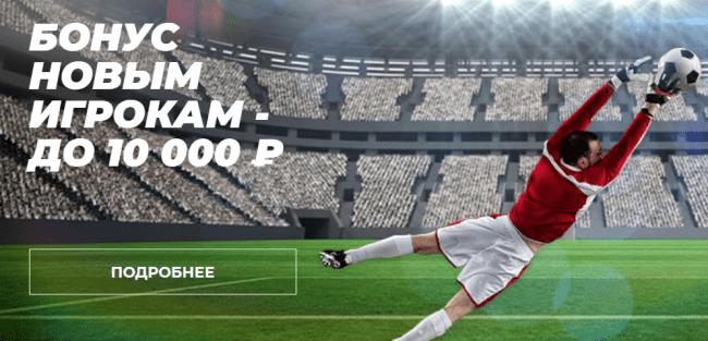 Бонус новым игрокам до 10000 в БЕТСИТИ