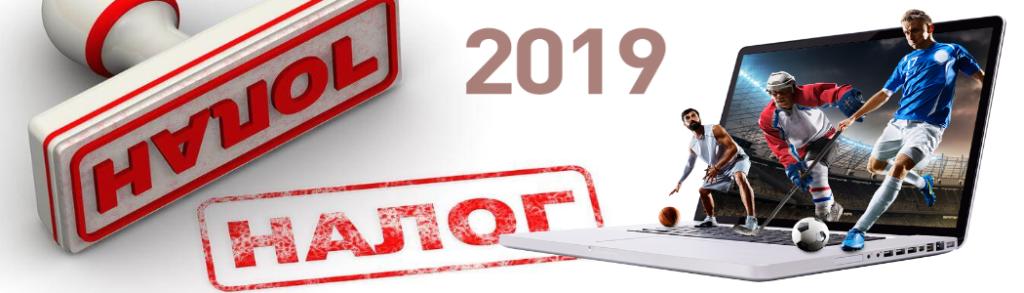 Кто платит налоги в 2019 году с выйгрышей
