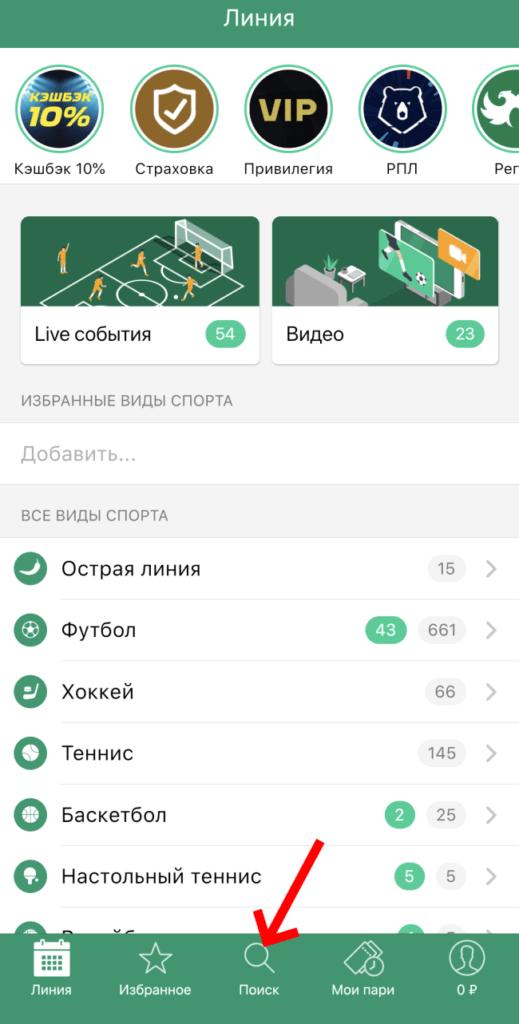 Поиск матча в линии в телефоне