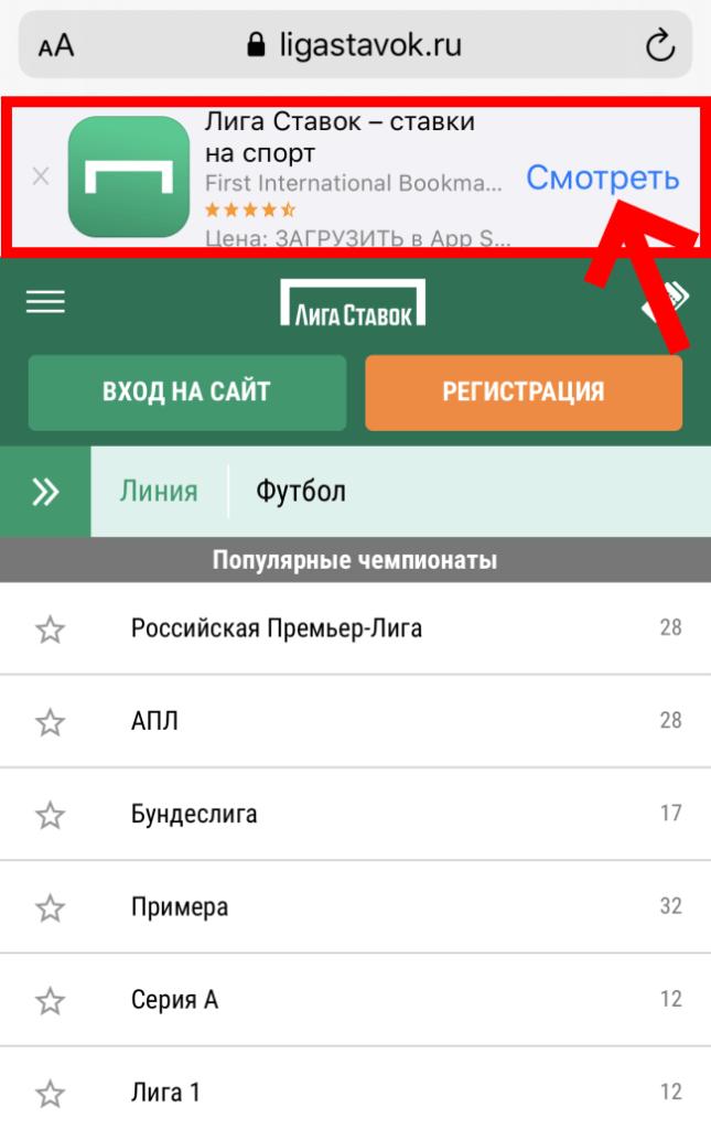 Как скачать мобильное приложение БК Лига Ставок на айфон и андроид