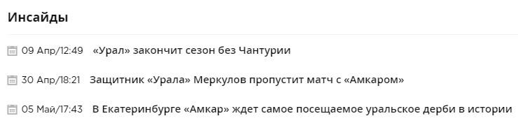Инсайды на матч чемпионата России по футболу