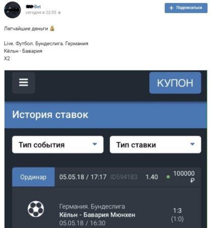 Результат live прогноза в группе ВКонтакте