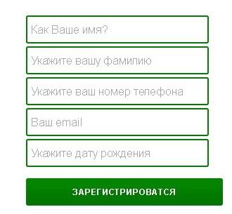 Регистрация в конторе проще простого