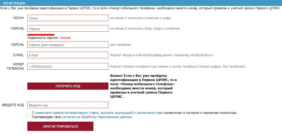 Регистрационная форма Бетсити