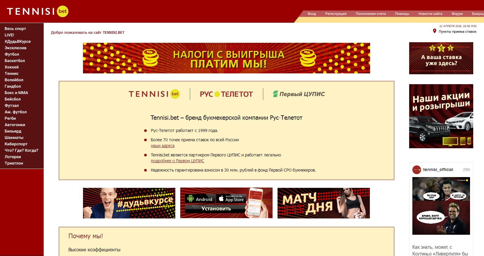 Официальный сайт букмейкерской конторы