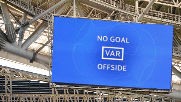 Система VAR в футболе помогает выявлять ошибки