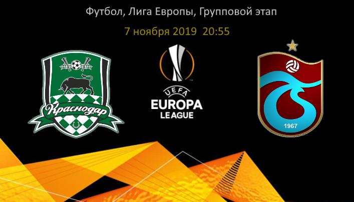 Прогноз матча Краснодар - Трабзонспор, Лига Европы