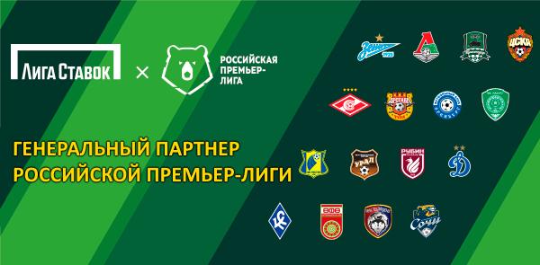 БК Лига ставок - генеральный партнер РПЛ