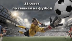 21 совет по ставкам на футбол