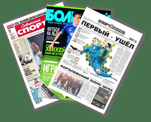 спортивные газеты и журналы как советы на ставки по футболу