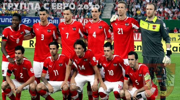 Сборная Австрии чемпионат европы 2020