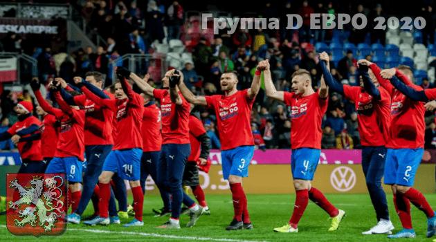Сборная Чехии на евро 2020 группы D