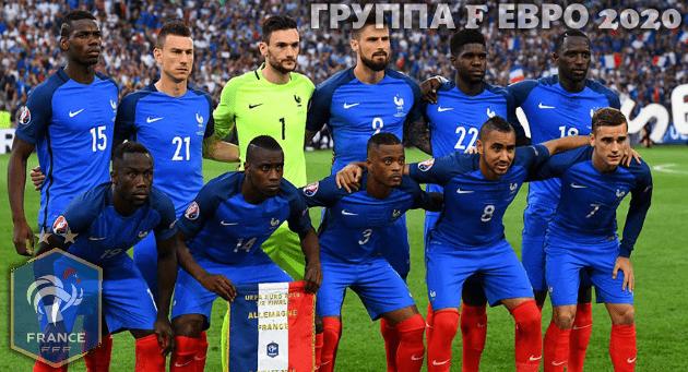 Сборная фРАНЦИи евро 2020 по футболу