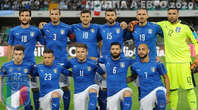 Сборная Италии евро 2020