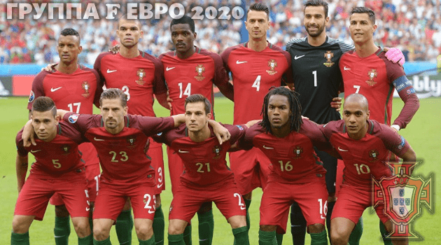 Сборная Португалии. Матчи Евро 2020 по футболу