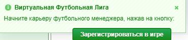 Регистрация в игре Виртуальная футбольная лига