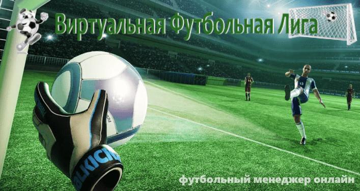 Игра виртуальная футбольная лига