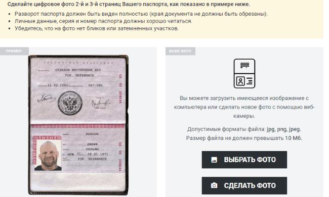 какие нужны паспортные данные букмекерам