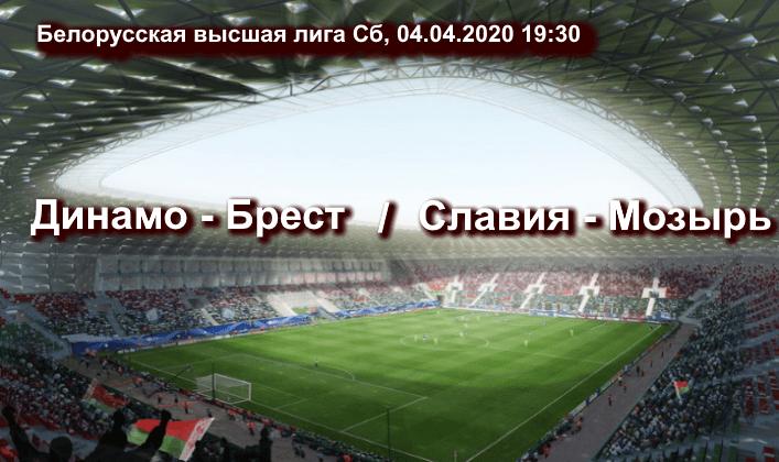 матч Динамо Брест - Славия - Мозырь