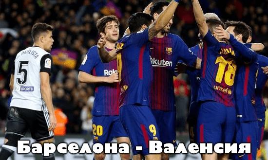 Предсказуемая победа Барселоны в матче с Валенсией