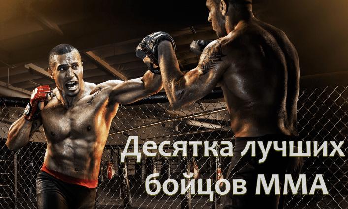 Лучшие бойцы MMA в истории.