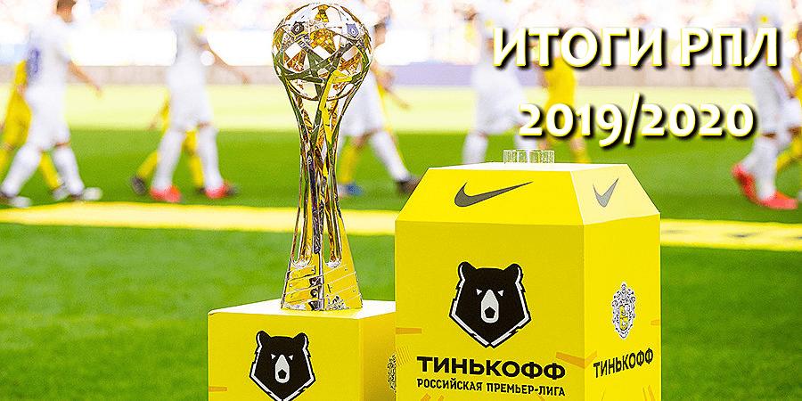 Итоги РПЛ 2019/2020. кто будет играть в следующем сезоне