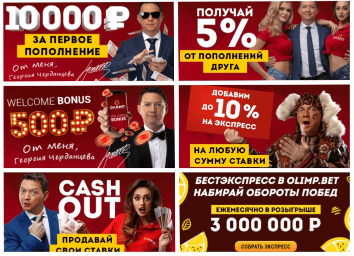 Бонусы букмекекрской компании Олимп
