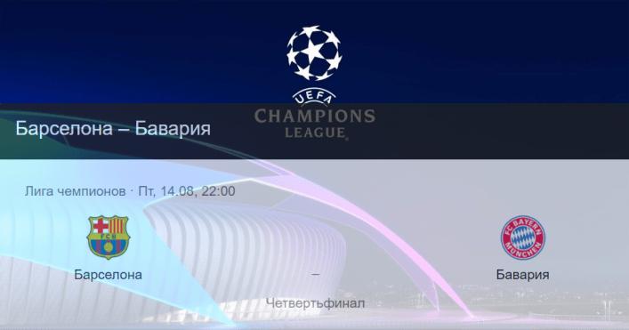 Прогноз на матч Барселона – Бавария 14.08.20 22:00