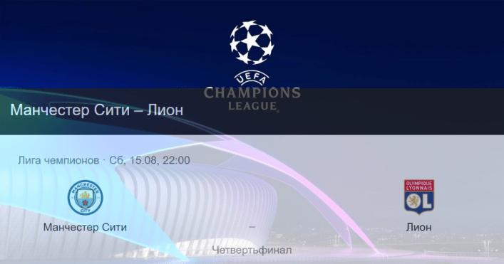 Прогноз на матч Манчестер Сити – Лион 15.08.20 22:00