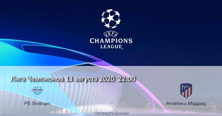Прогноз на матч РБ Лейпциг – Атлетико Мадрид 13.08.20 22:00