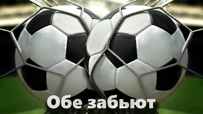Математическая стратегия на Обе забьют в футболе