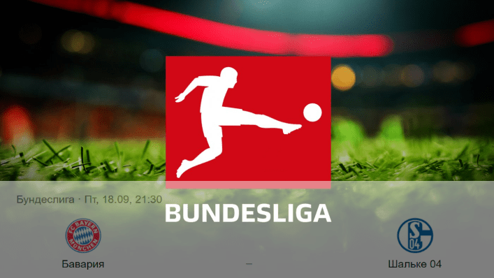 Прогноз на матч Бавария – Шальке 18.09.20 21:30