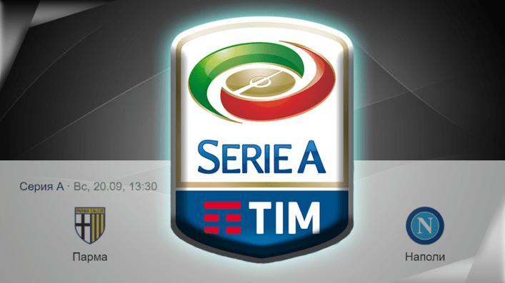 Прогноз на матч Парма - Наполи 20.09.20 13:30