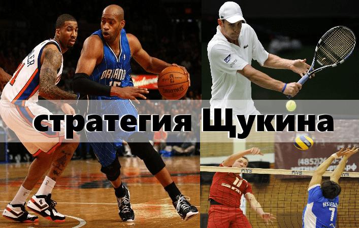 Стратегия Щукина в ставках на спорт