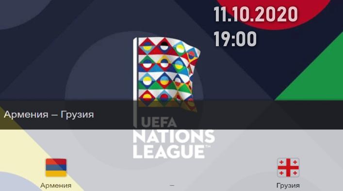 Прогноз матча Армения Грузия 11.10.2020