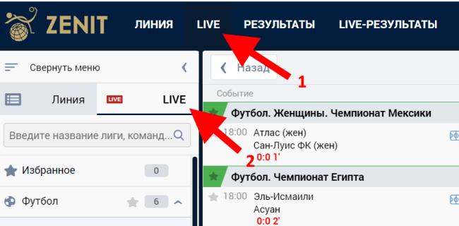 Лайв ставки в БК Зенит