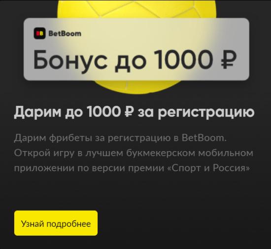 Бонус 1000 рублей за регистрацию
