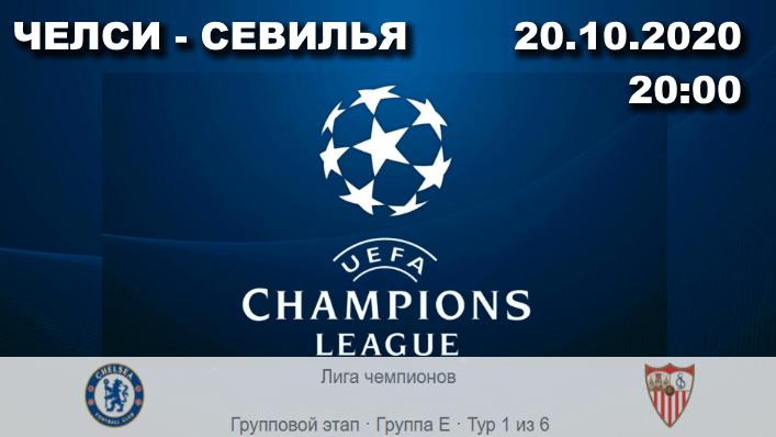 Прогноз матча Челси Севилья 20.10.20