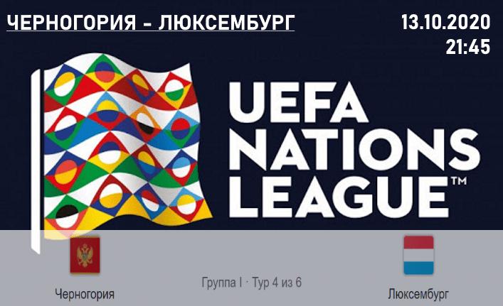 Прогноз матча Черногория Люксембург. Какую ставку сделать