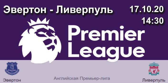 Прогноз матча Эвертон Ливерпуль 17.10.2020