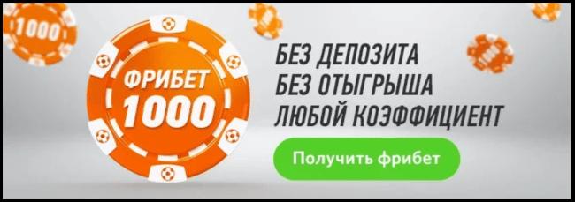 Фрибет без депозита в БК Винлайн